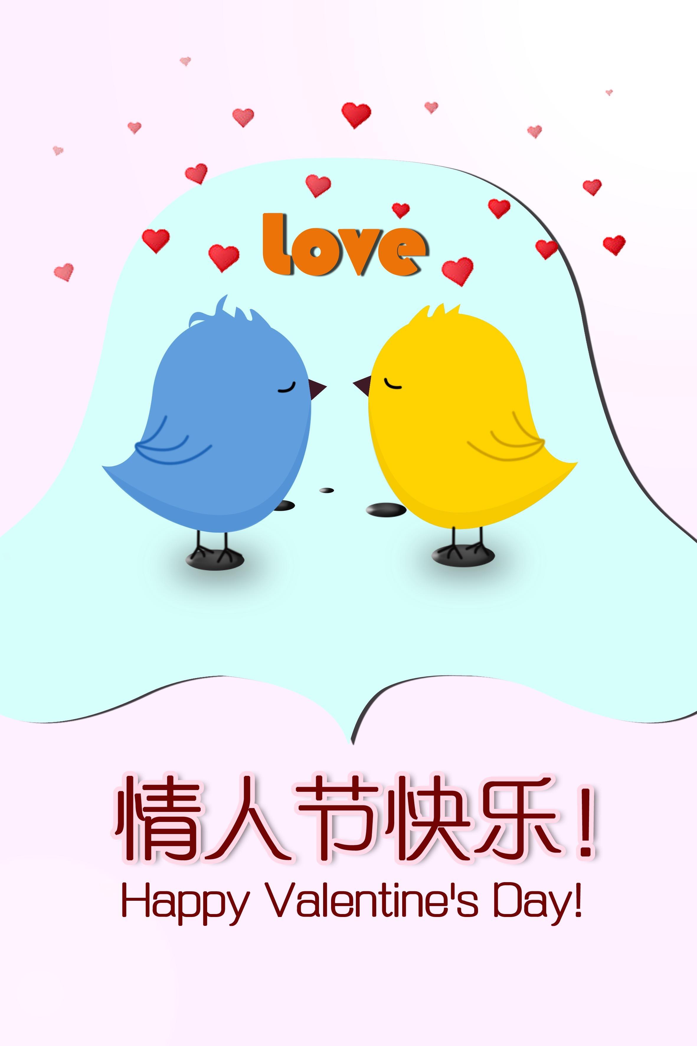 手绘情人节海报