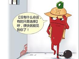 健康西游-命运辣椒