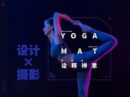 宜拍宜居《科技诠释禅意》专业款瑜伽垫视觉案例