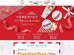 BCL乐玩美研化妆品品牌618大促页面