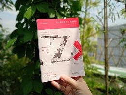 书籍设计——《〈日瓦戈医生〉出版记》
