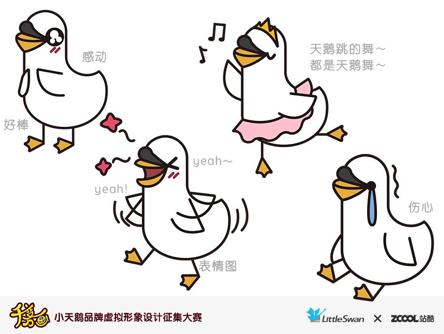 小天鹅卡通形象设计图片
