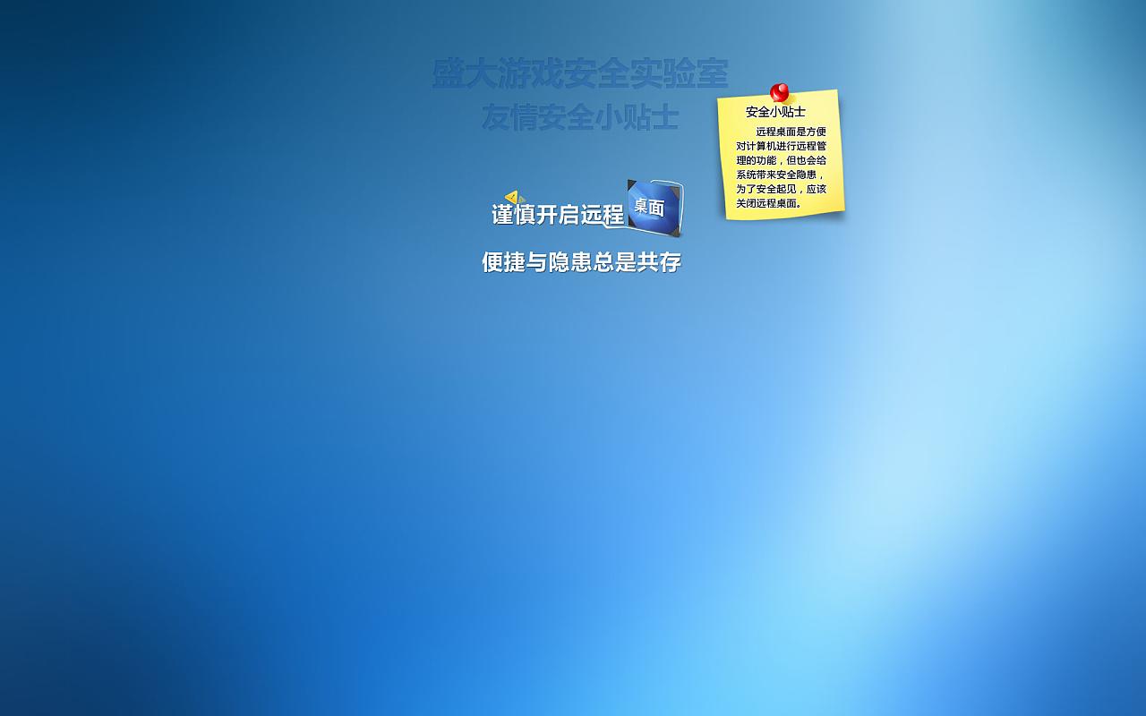 公司信息安全推广桌面壁纸设计图片