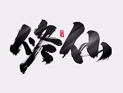 雨泽字造/十月毛笔字(1)