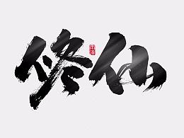 雨泽字造/十月毛笔字①