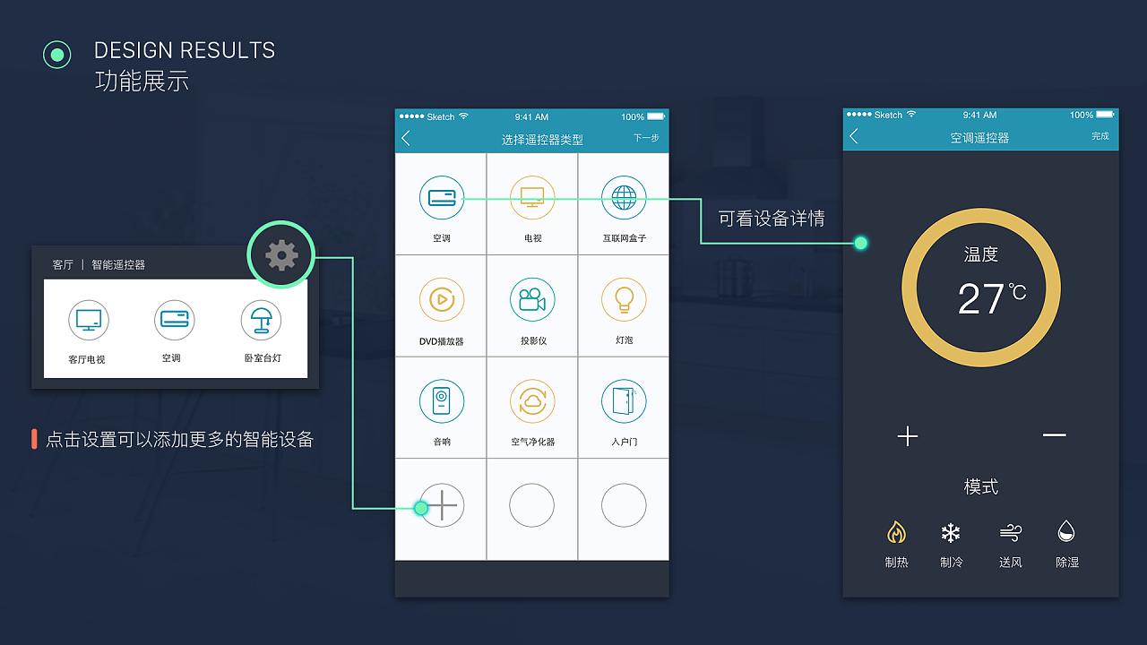 智能家居|ui|app界面|不想变 - 原创作品 - 站酷图片