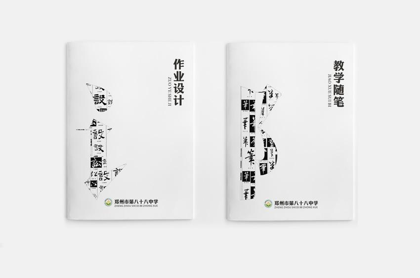 学校画册封面设计-杂志封面设计-书籍画册封面设计-学校宣传册设计图片