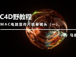 (图文+视频)C4D野教程:MAC电脑宣传片临摹镜头(一)