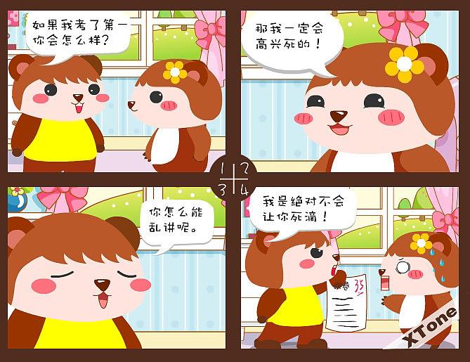 XTone翔通动漫集团 笨笨熊 二