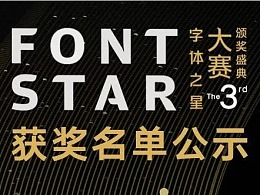 获奖名单公示 | 汉仪字库第三届字体之星设计大赛