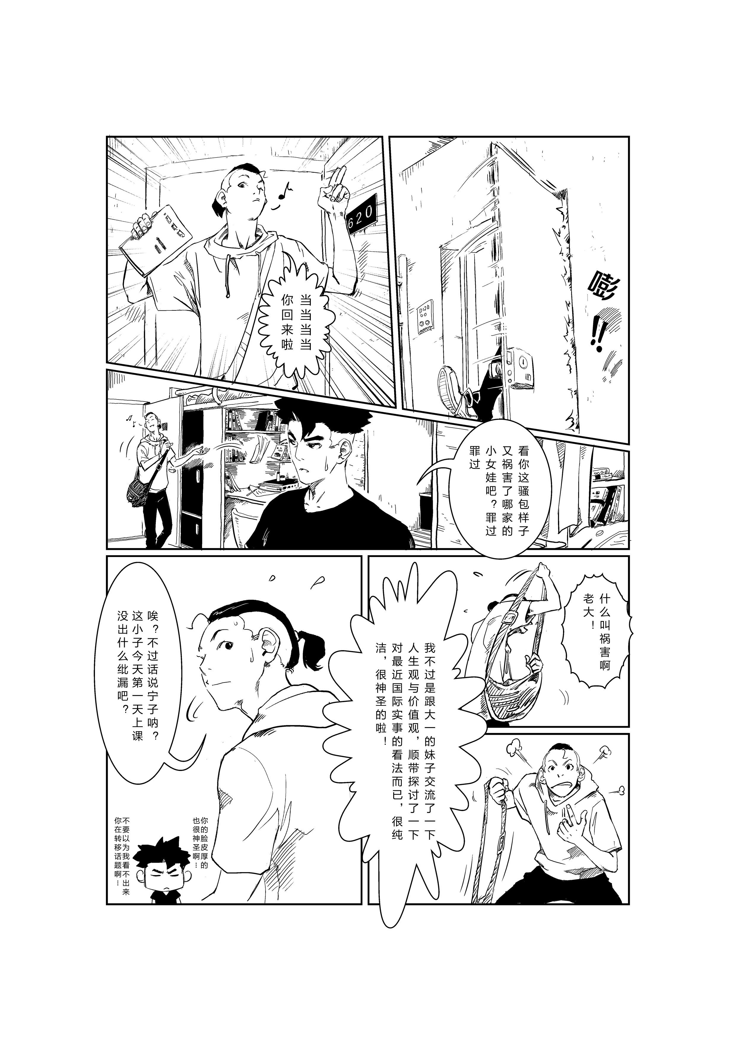 《青春BASKETBALL》原创漫画农药校园第萌篮球系王者漫画图片