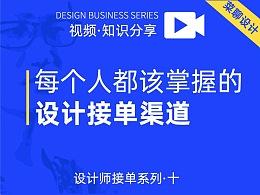 每个设计师都该知道的设计接单渠道和经验