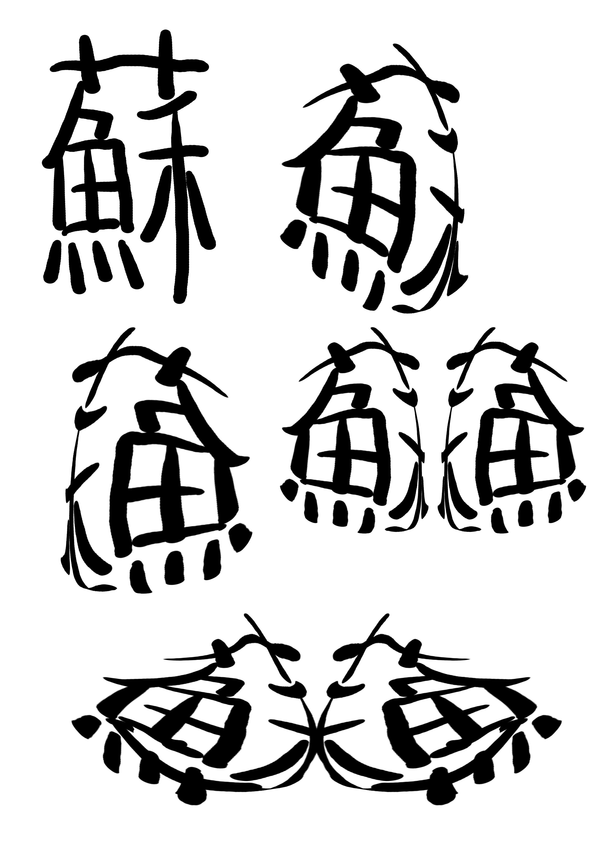 苏州广播电台吉祥物设定 平面 吉祥物 ZTDstud