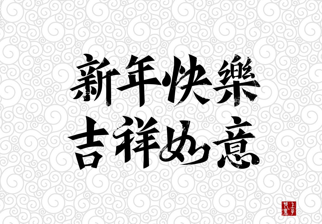 新年快乐,吉祥如意#是运用行书和宋体相结合而成的字体图片