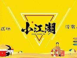 小江湖五张banner图