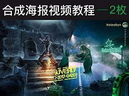 圣诞节福利:创意海报视频教程2枚