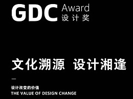 GDC Show 2019 在长沙:文化溯源 设计湘逢