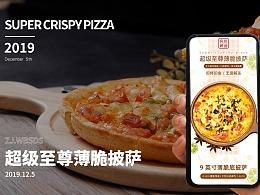 至尊披萨详情页