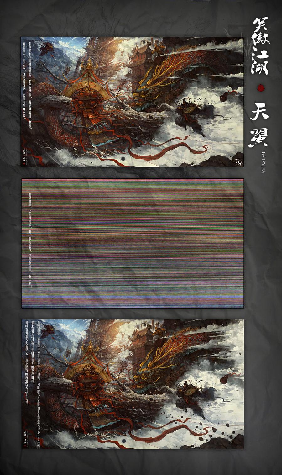 查看《《天曌》创作历程》原图,原图尺寸:1153x1941