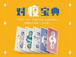 2020《对疫宝典》  大广赛战疫主题vi动态扑克牌