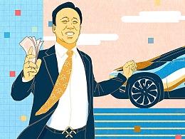 汽车商业杂志插画设计 7月刊