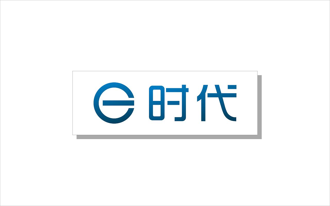 早期logo与字体设计整理图片