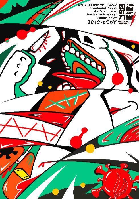 """团结就是力量——2020抗击""""新型冠状病毒""""国际公益海报设计邀请展纪实合集一插图(114)"""