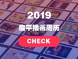 [2019]50P日历插画合集