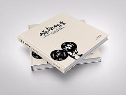 崛起的力量-精装画册-源艺设计
