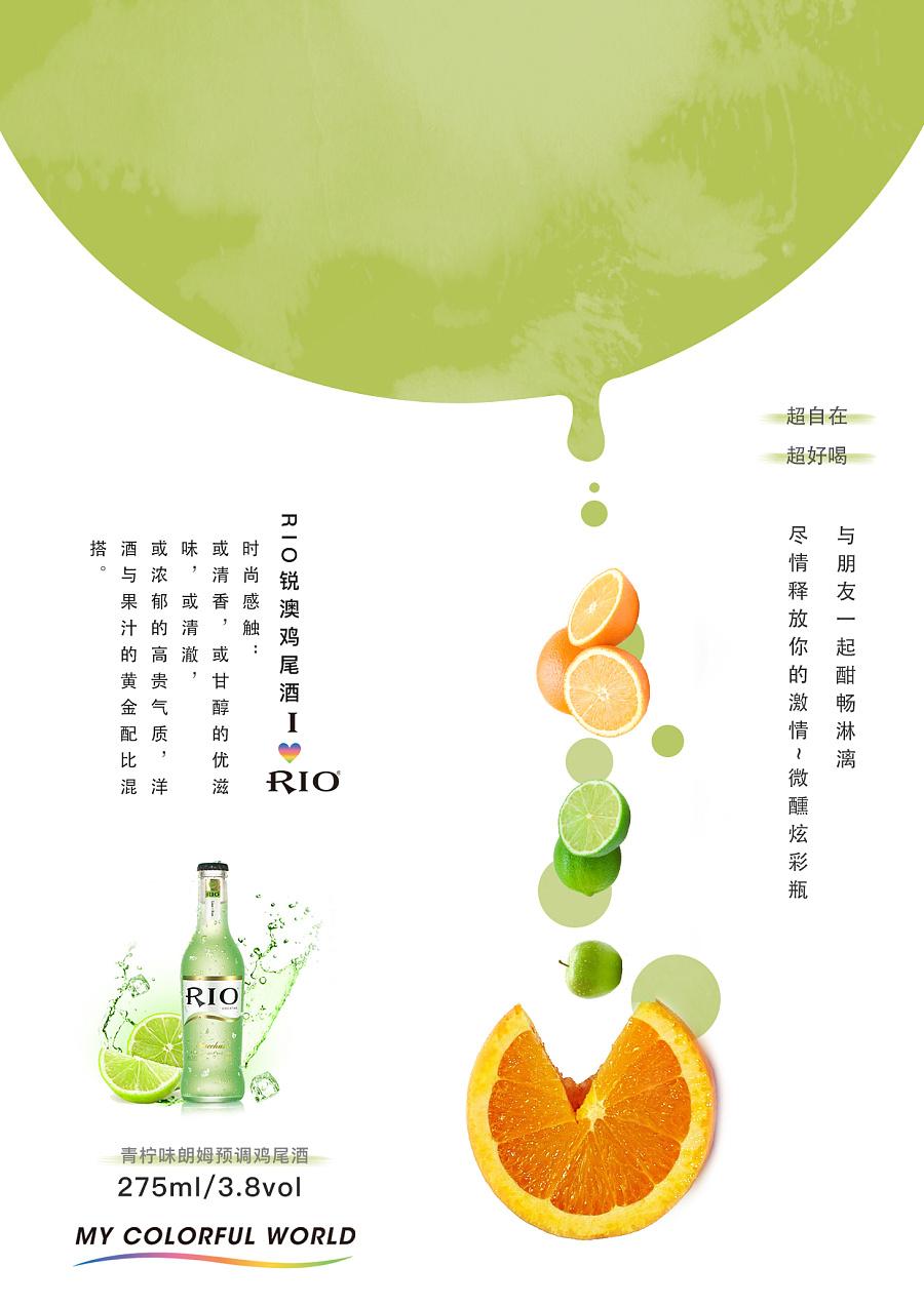 rio鸡尾酒宣传海报