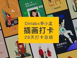 亭小孟×DinLab插画打卡总结