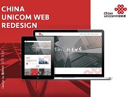 网页设计   中国联通官网Redesign