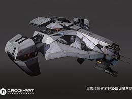 DROCK丨3D飛船系列 :學生作品分享~