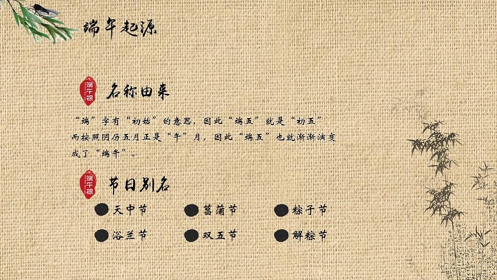 【小政】端午节介绍,来历,简介图片