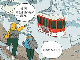 北海道  2018旅行漫画