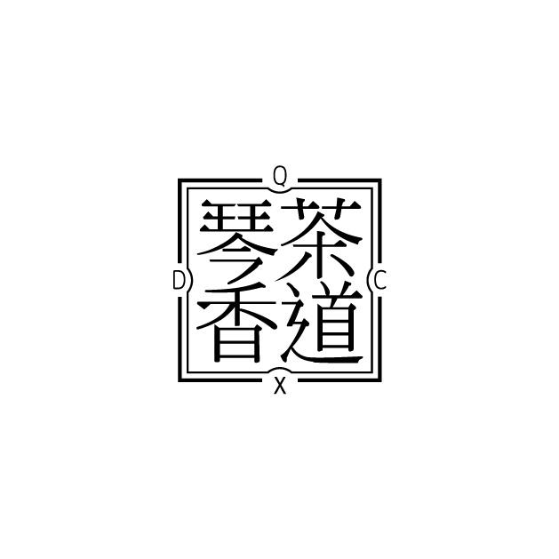 新中式logo图片