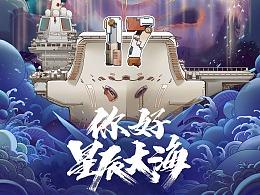 中国航母山东舰 官方入列插画海报
