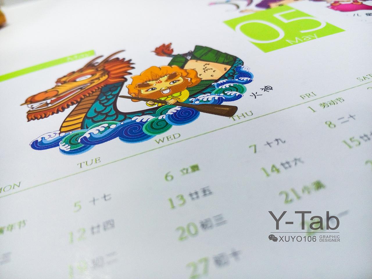 手绘日历设计