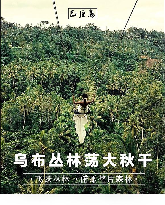 巴厘岛网红秋千,受欢迎的拍照圣地,秋千