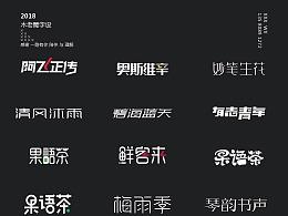 2018-木老蜀字设-30例(米老鼠)