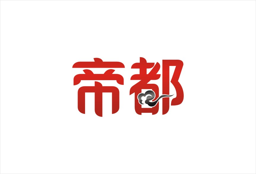 咸阳帝都标志字体设计|标志|平面|我本自由人图片