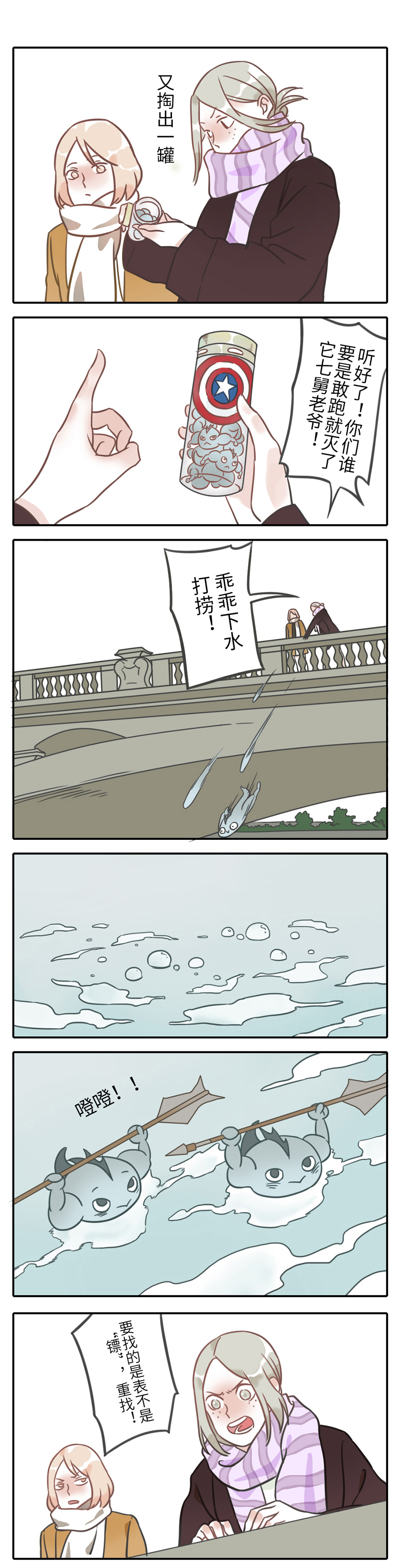 查看《《与妖记》part21 浮力妖》原图,原图尺寸:900x3521