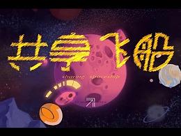 【共享飞船】717原创动画