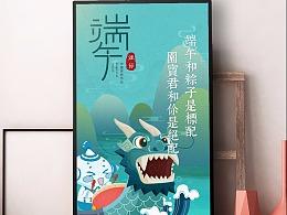 端午电梯海报