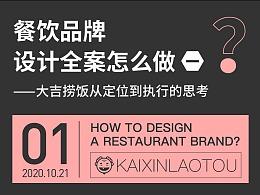 如何设计一个餐饮品牌?