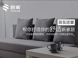 《悠家家具》网页设计
