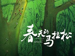 《春天的马拉松》--先导海报