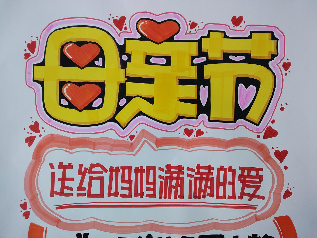 母亲节pop海报|其他|其他|华庆手绘pop - 原创作品