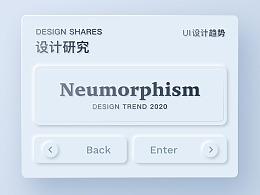 设计趋势 Neumorphism 是什么?
