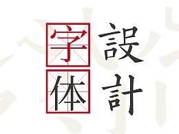 字体设计标志字体设计